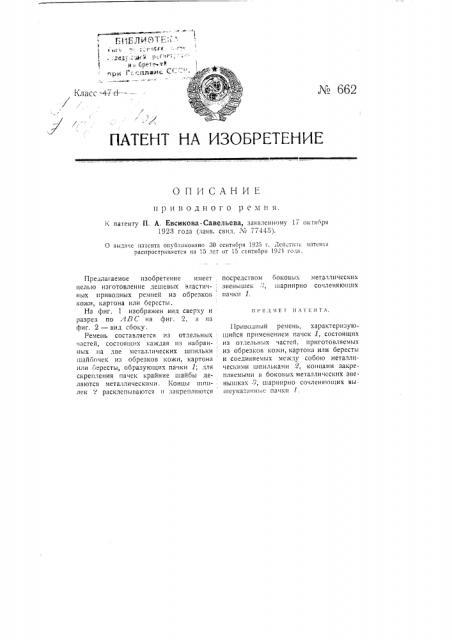 Приводной ремень (патент 662)