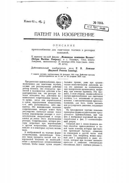 Приспособление для смягчения толчков в рессорах экипажей (патент 7864)