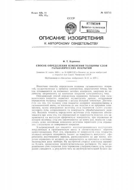 Способ определения изменения толщины слоя гальванических покрытий (патент 123715)