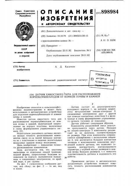 Датчик емкостного типа для распознавания корнеклубнеплодов от комков почвы и камней (патент 898984)