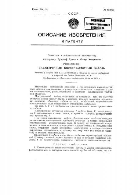 Симметричный высокочастотный кабель (патент 122795)