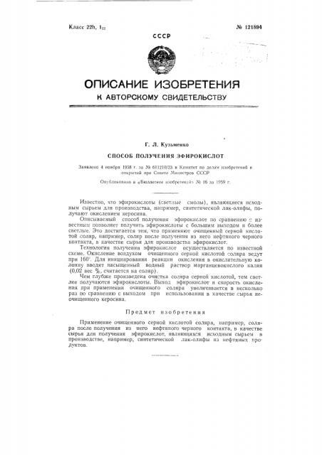 Способ получения эфирокислот (патент 121894)