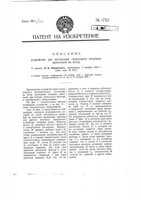 Устройство для постановки громоздких ветряных двигателей на ветер (патент 1752)