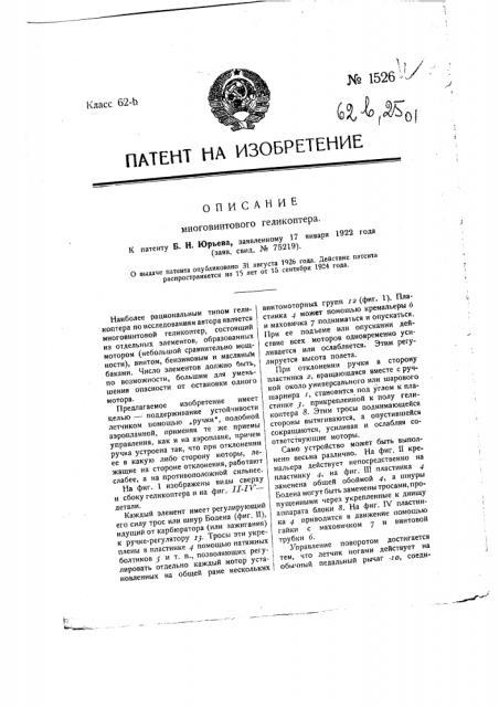 Многовинтовой геликоптер (патент 1526)