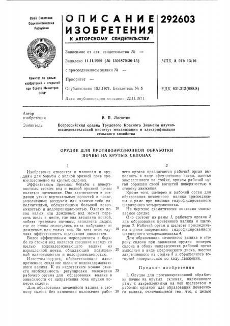 Орудие для противоэрозионной обработки почвы на крутых склонах (патент 292603)