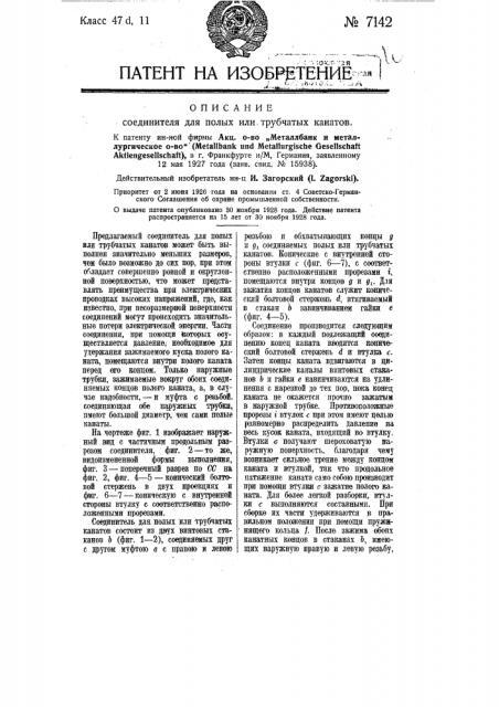 Соединитель для полых или трубчатых канатов (патент 7142)