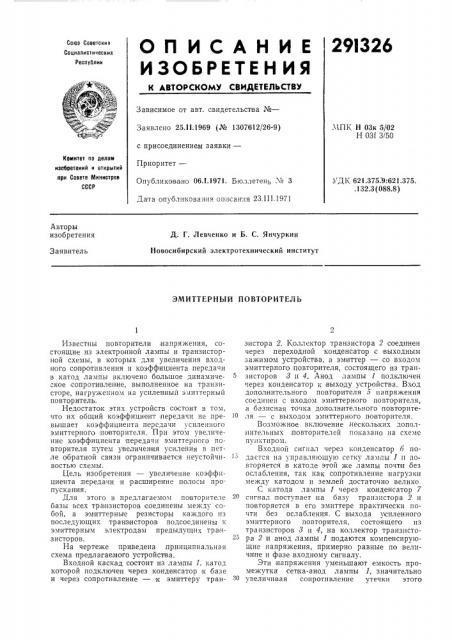 Эмиттерный повторитель (патент 291326)