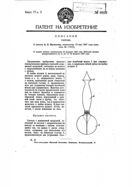 Гантель (патент 8109)