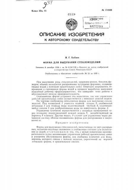 Форма для выдувания стеклоизделий (патент 124603)