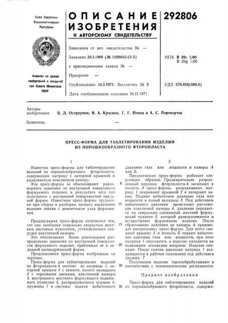 Пресс-форма для таблетирования изделий из порошкообразного фторопласта (патент 292806)