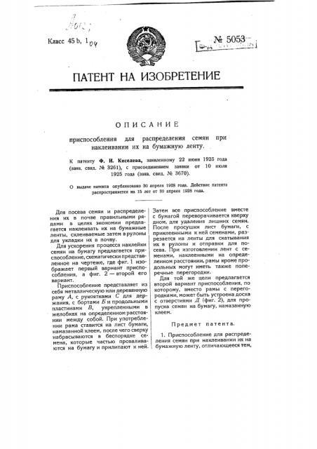 Приспособление для распределения семян при наклеивании их на бумажную ленту (патент 5053)