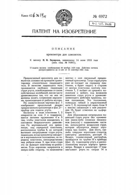 Кренометр для самолетов (патент 6972)