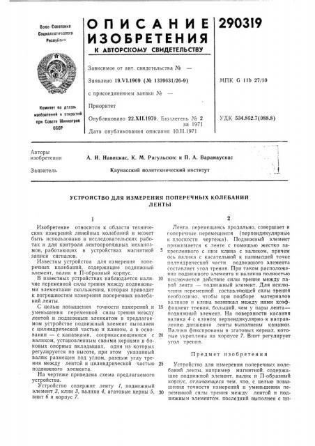 Устройство для измерения поперечных колебанийленты (патент 290319)