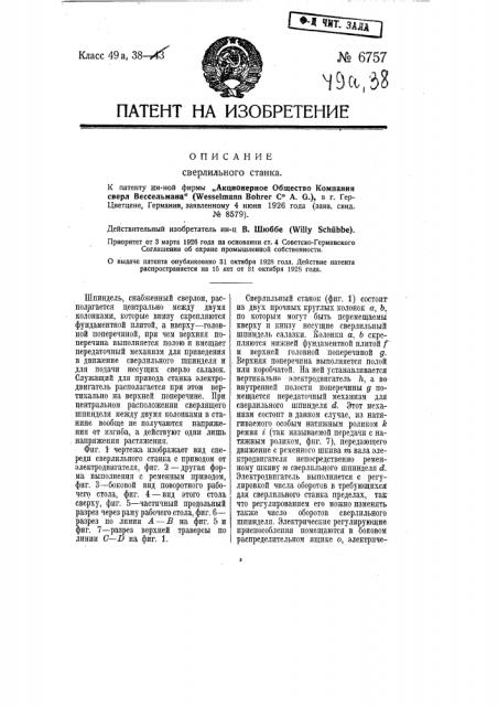 Сверлильный станок (патент 6757)
