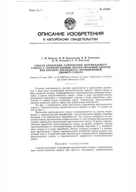Способ крепления сопряжения вертикального ствола с горизонтальным околоствольным двором, при пролете последнего, превышающим диаметр ствола (патент 120200)