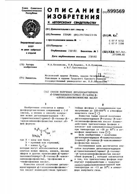 Способ получения дигалоидангидридов @ -триметилсилил /гермил/- @ -галоид- @ -алкоксивинилфосфонистых кислот (патент 899569)