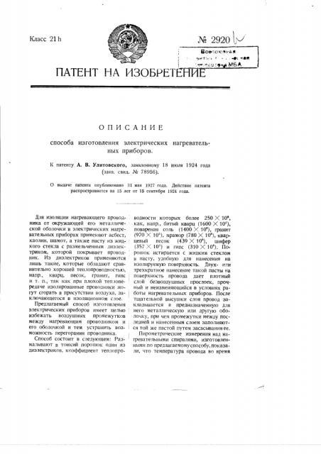 Способ изготовления электрических нагревательных приборов (патент 2920)