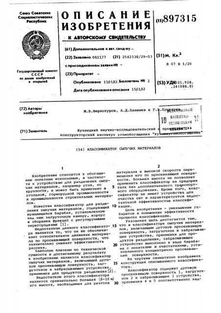 Классификатор сыпучих материалов (патент 897315)