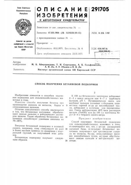 Способ получения бетаиновой подкормки (патент 291705)