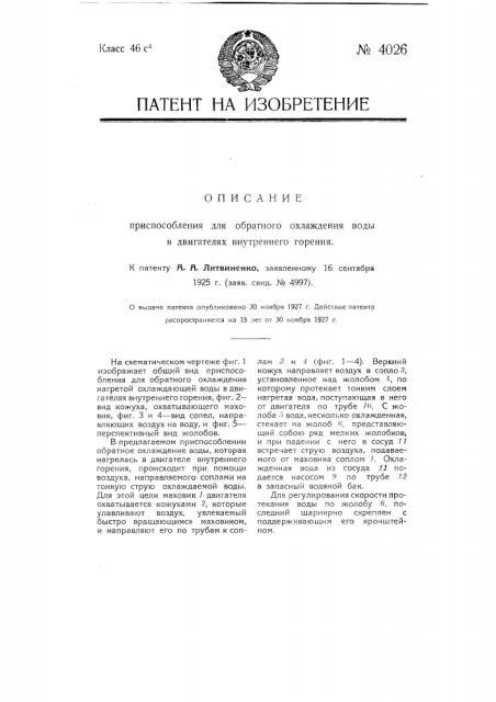 Приспособление для обратного охлаждения воды в двигателях внутреннего горения (патент 4026)