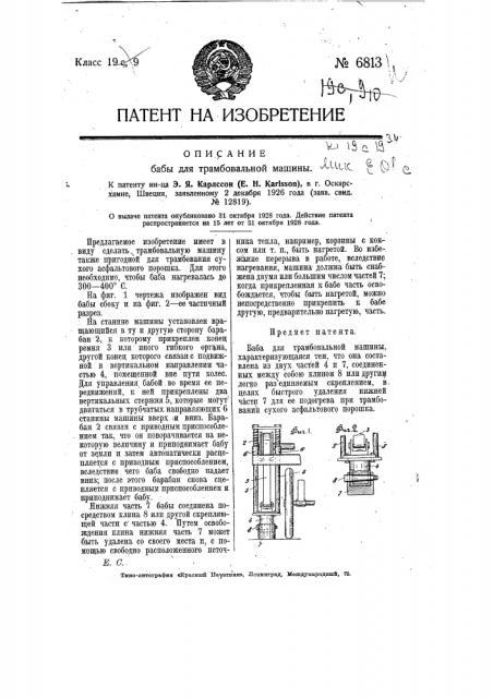 Баба для трамбовальной машины (патент 6813)