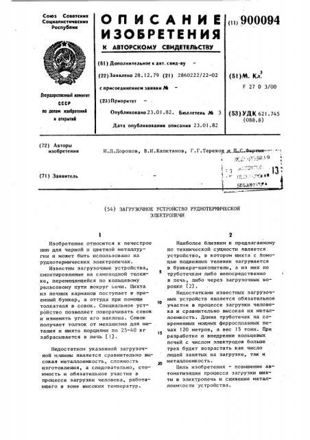 Загрузочное устройство руднотермической электропечи (патент 900094)