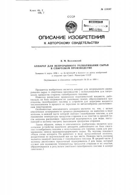 Аппарат для непрерывного разваривания сырья в спиртовом производстве (патент 124397)
