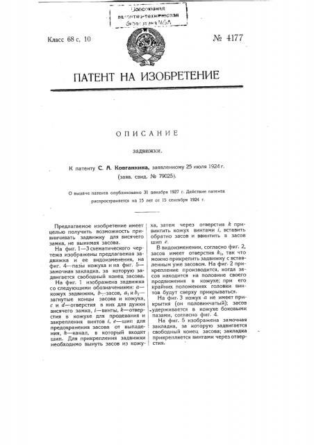 Задвижка (патент 4177)