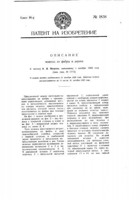 Челнок из фибры и дерева (патент 1838)