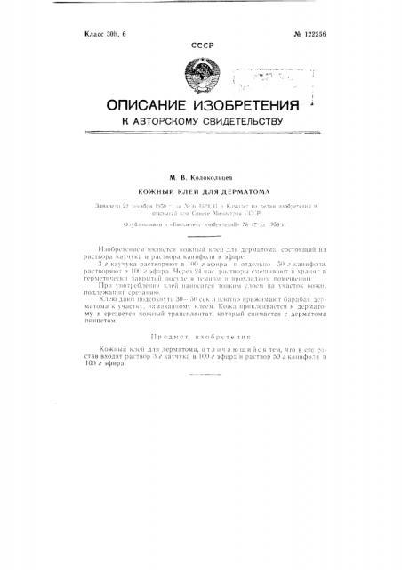 Кожный клей для дерматома (патент 122256)