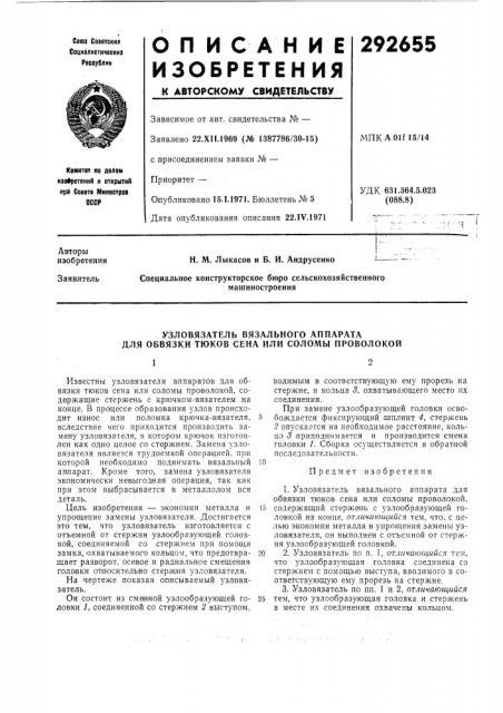 Узловязатель вязального аппарата для обвязки тюков сена или соломы проволокой (патент 292655)