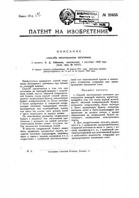 Способ изготовления негативов (патент 20455)