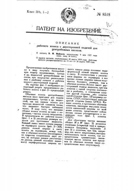 Рабочее колесо с двухсторонней подачей для центробежных насосов (патент 8518)