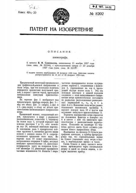 Анемограф (патент 8202)