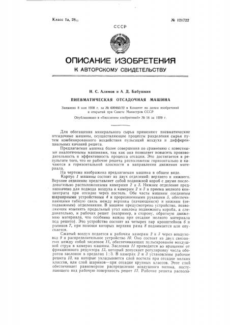 Пневматическая отсадочная машина (патент 121722)