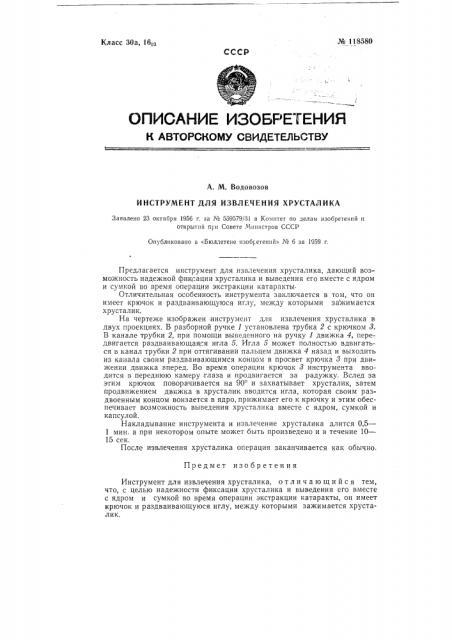 Инструмент для извлечения хрусталика (патент 118580)