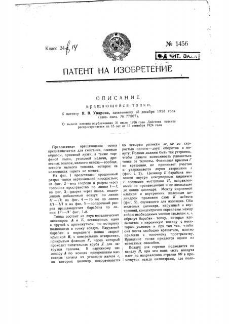 Вращающаяся топка (патент 1456)