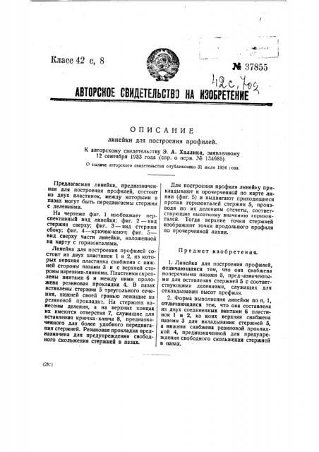 Линейка для построения профилей (патент 37855)