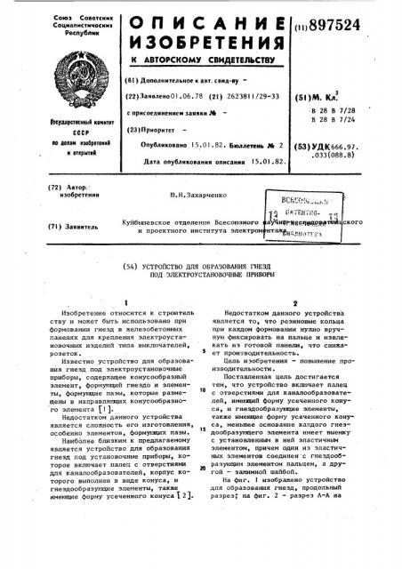 Устройство для образования гнезд под электроустановочные приборы (патент 897524)