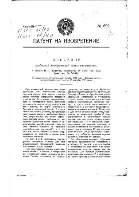 Разборная электрическая лампа накаливания (патент 692)