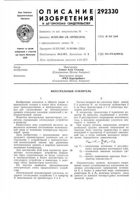 Интегральный усилитель (патент 292330)