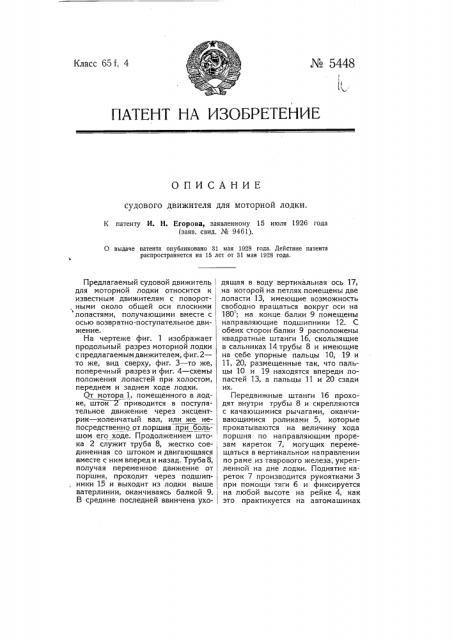 Судовой движитель для моторной лодки (патент 5448)
