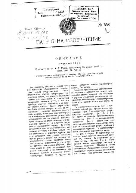 Термометр (патент 558)