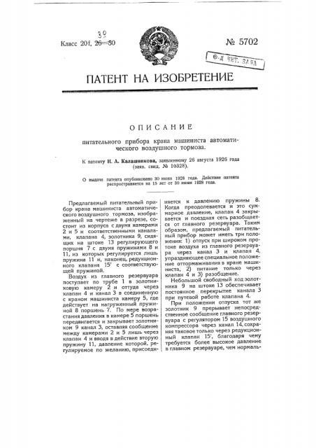 Питательный прибор крана машиниста автоматического воздушного тормоза (патент 5702)