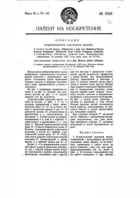 Сотрясательный спусковой желоб (патент 8188)