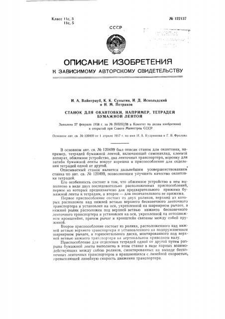 Станок для окантовки, например, тетрадей бумажной лентой (патент 122137)