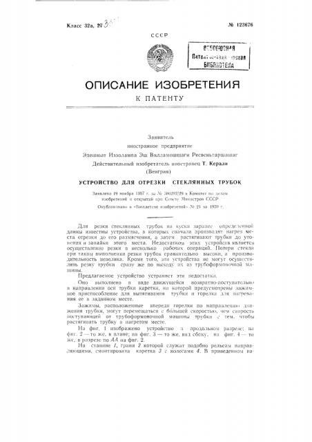 Устройство для отрезки стеклянных трубок (патент 123676)