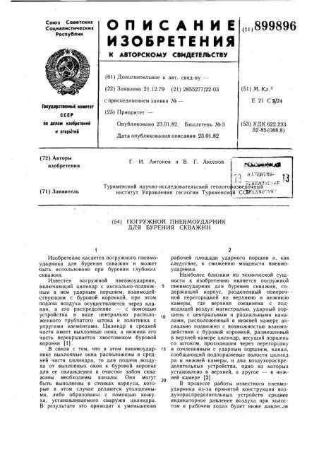 Погружной пневмоударник для бурения скважин (патент 899896)