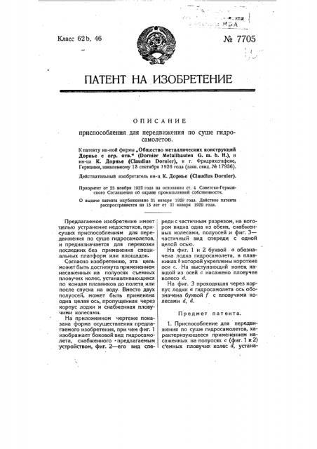 Приспособление для передвижения по суше гидросамолетов (патент 7705)