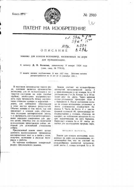 Зажим для концов велокамер, насаженных на дорн для вулканизации (патент 2910)